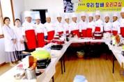 성주우리할배요리교실.jpg