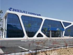 경북테크노파크(무선전력전송기술센터).jpg