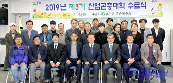 예천산업곤충대학.JPG