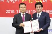 강석호 의원 자유한국당 중앙당후원회 운영위원 임명.jpg