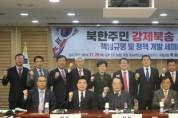191128 북한주민 강제북송 사건 책임규명 및 정책 개발 세미나.jpg