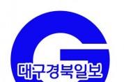 새뱃지  대구경북일보 복사333.jpg