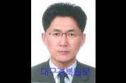 문명근 국립공원공단 경주국립공원사무소 문명근 소장.png