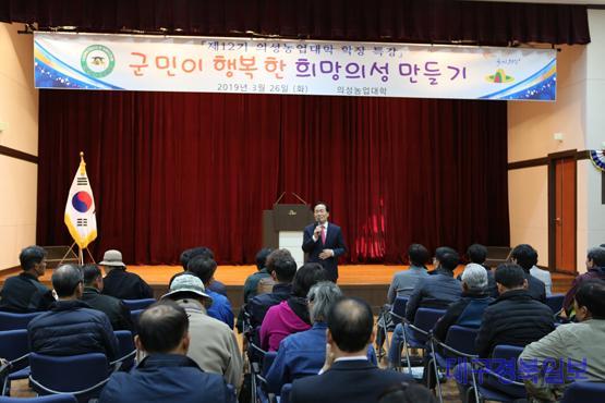 01의성군제공 농업대학.jpg