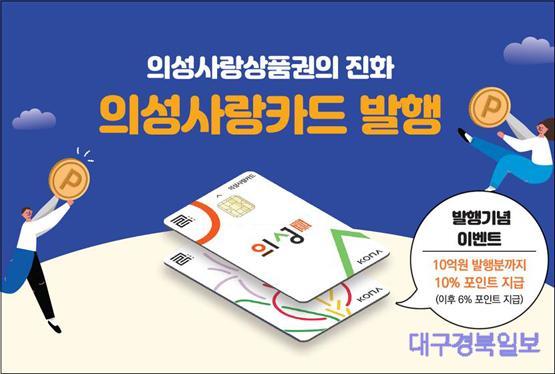 04의성군제공 의성사랑카드 (1).jpg