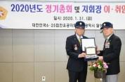 달성군지회 6.25 참전유공자회 정기총회 이취임식5.jpg