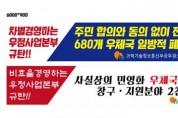 대국민 홍보현수막.jpg