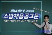 소방채용공고 길잡이 영상.jpg
