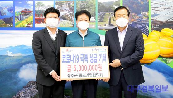 성주중소기업협의회.JPG