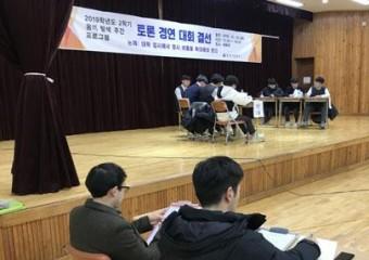 1.경북교육청, 자율형 공립고 10교, 7억 지원02(경산고 토론대회).jpg