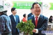 영양-제15회 산나물축제 (4)(군수님).jpg