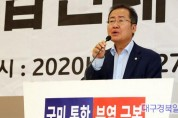 국민통합연대 대구본부 출범.jpg