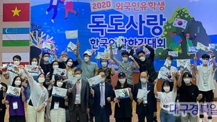[사진자료2]2020 독도사랑 한국어 말하기 대회에 참가한 외국인 유학생들이 기념촬영을 했다.jpg