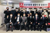 국민의힘 대구 동구갑, 여성·청년위원회 발대.jpg