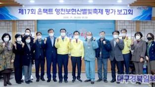 영천시)제17회 온택트 영천보현산별빛축제.jpg
