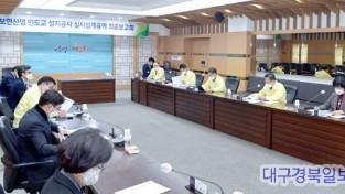영천시)보현산댐 설계용역 보고회.jpg