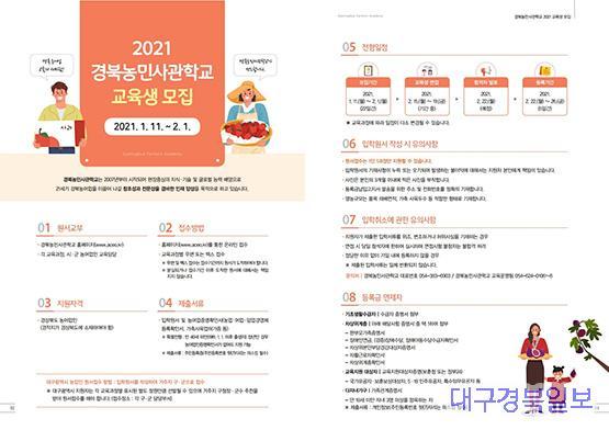 (3-2)2021년_경북농민사관학교_교육생모집_요강_최종.jpg