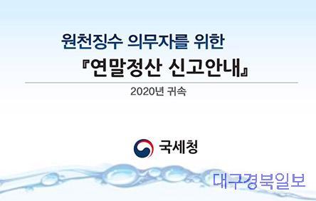 연말정산 실무자교육 동영상 화면.jpg