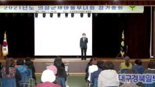 03의성군제공 새마을부녀회 정기총회.jpg