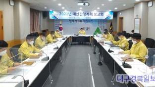 01의성군제공 예산집행계획 보고회.jpg