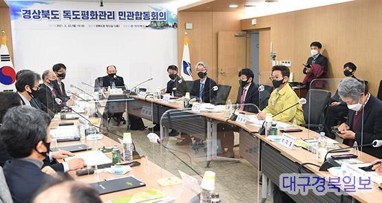 (2-2)경상북도_독도평화관리_민관합동회의1.jpg