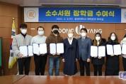 동양대, 제2회 소수서원장학금 장학증서 수여식.jpg