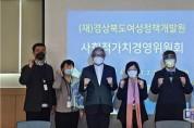 경북여성정책개발원 사회적가치경영위원회 사진.jpg