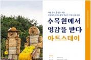 20210225 국립백두대간수목원 아트스테이 포스터.jpg