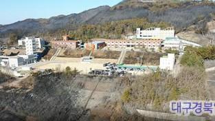 (3-1)경상북도소방학교_전경.jpg