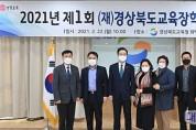 경북교육장학회, 외부이사 취임.jpg