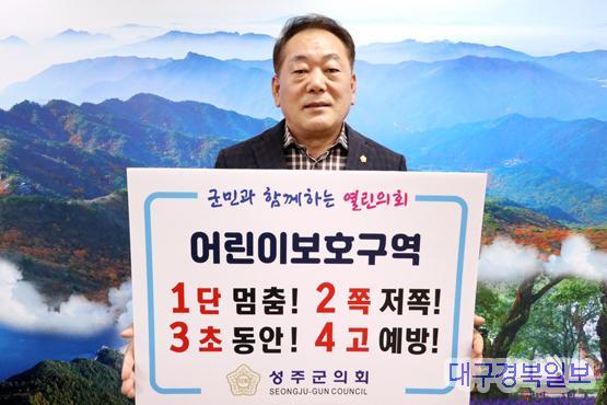 성주군의회 김경호 의장'어린이 교통안전.jpg