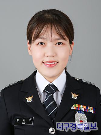 류지영 예천경찰서 여성청소년계 학교 담당경찰관 경장 류지영.jpg