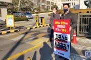 정희용 국회의원 시위 현장 사진.jpg