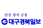 경북교육청, 구미산동고 준공검사