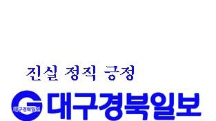 경북 산단대개조 사업 업무협약