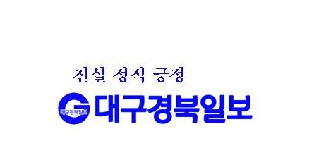 경북도, 강력한 세출구조조정 단행
