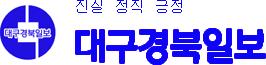 대구경북일보